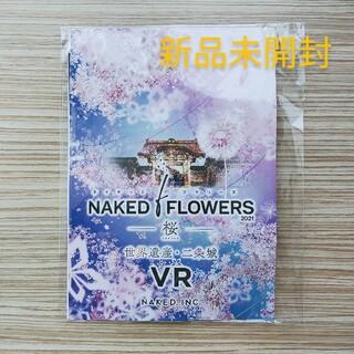 NAKED FLOWERS 2021 桜 世界遺産・二条城 VR(アート/写真)