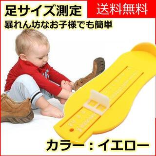 【イエロ-】フットメジャー 子供用 フットスケール 足 靴 サイズ測定(その他)