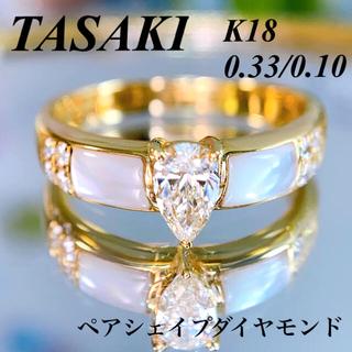 TASAKI K18YG ペアシェイプダイヤモンドシェル D0.33/0.10