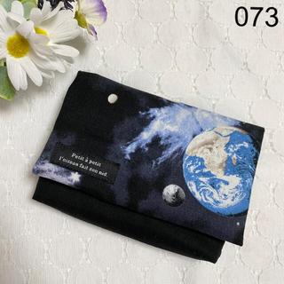 移動ポケット ♡ 宇宙 惑星 地球 星 スター 黒 ブラック タグ 男の子(外出用品)