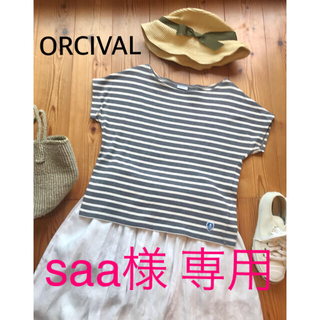 ORCIVAL - 【ORCIVAL】半袖ボーダー バスクシャツ カットソー Tシャツ グレー