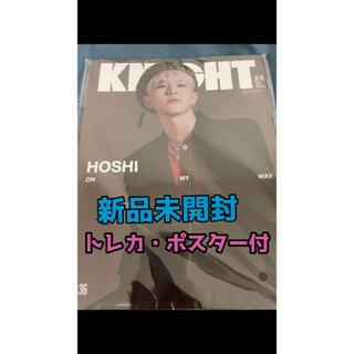 セブンティーン(SEVENTEEN)のホシ 雑誌【KNIGHT】新品未開封(K-POP/アジア)