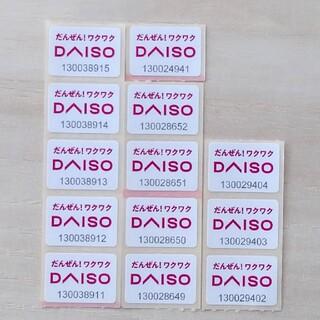 ★DAISOシール ✕ 13枚★