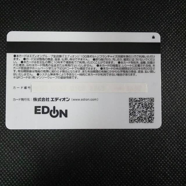 エディオン 株主優待 15000円 チケットの優待券/割引券(ショッピング)の商品写真