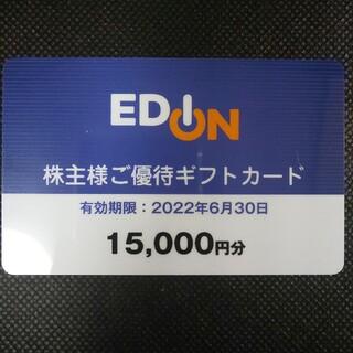 エディオン 株主優待 15000円(ショッピング)
