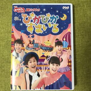 NHK「おかあさんといっしょ」最新ソングブック ぴかぴかすまいる DVD