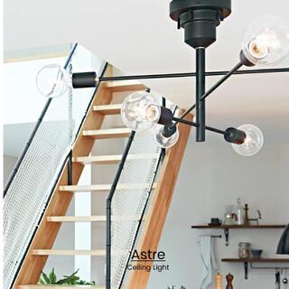 unico - Astre  アストル シーリングライト 電球付 ウニコ unico