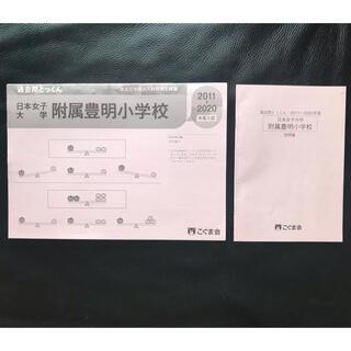 こぐま会 過去問とっくん 日本女子大学附属豊明小学校 2011-2020年度入試
