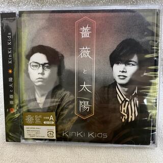 キンキキッズ(KinKi Kids)の薔薇と太陽(初回盤A)(ポップス/ロック(邦楽))