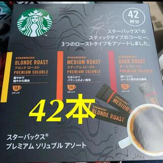 【42杯分】スターバックス☆スティックタイプ3種  アソート