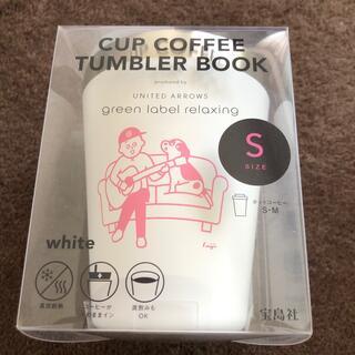タカラジマシャ(宝島社)のCVS>CUP COFFEE TUMBLER BOOK produced by(タンブラー)