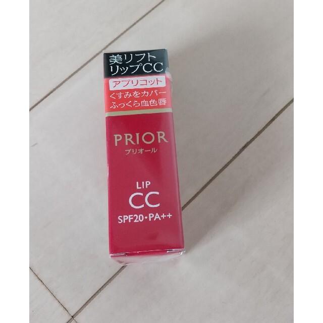 PRIOR(プリオール)のプリオールリップ新品アプリコット コスメ/美容のベースメイク/化粧品(口紅)の商品写真