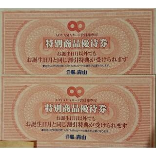 洋服の青山特別商品優待券 2枚(その他)