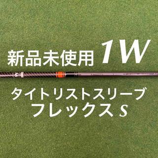 Titleist - 新品 未使用 テンセイ ck プロ オレンジ 50 S タイトリストスリーブ付き