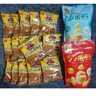 カルビー(カルビー)の袋 お菓子 セット(菓子/デザート)