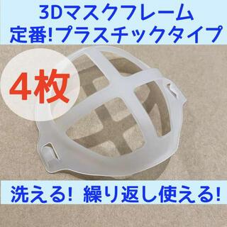 定番 4個 3D プラスチック マスクフレーム マスクブラケット(その他)