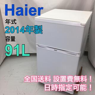 ハイアール(Haier)の【全国送料設置無料】R584/Haier 91L冷蔵庫 JR-N91J(冷蔵庫)