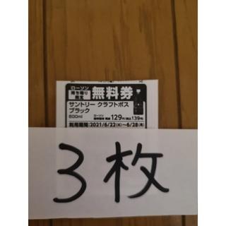 ローソン 無料引換券 3枚(フード/ドリンク券)