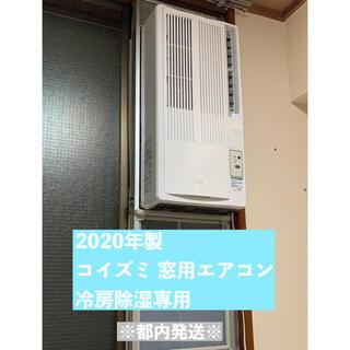 コイズミ(KOIZUMI)の【動作確認済】2020年製 コイズミ 窓用エアコン KAW-1602/W(エアコン)