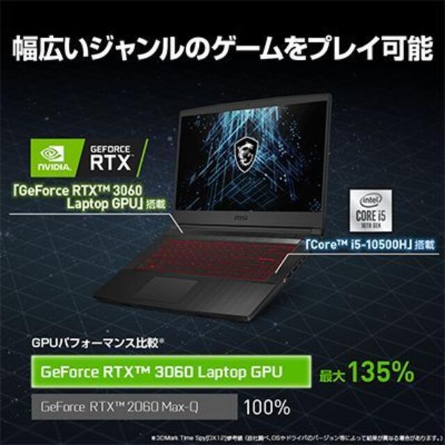 新品 RTX3060 ゲーミング MSI GF65 Thin スマホ/家電/カメラのPC/タブレット(ノートPC)の商品写真