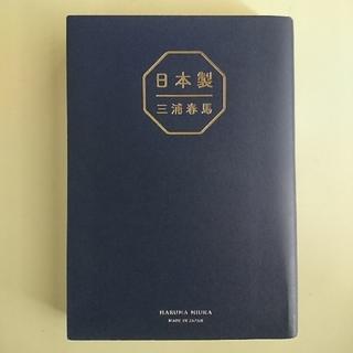 ワニブックス - 三浦春馬 日本製