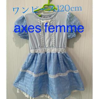 axes femme - ワンピース 120cm 女児 axes femme 水色