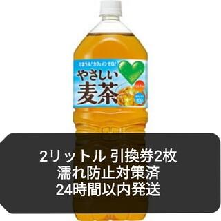 ⑥ファミリーマート 引換券 2枚 グリーンダカラ やさしい麦茶 2L(フード/ドリンク券)