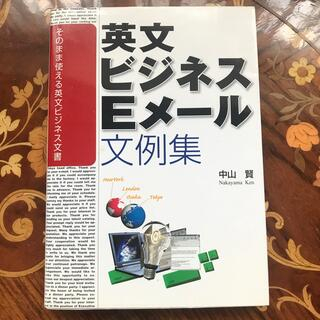 英文ビジネスEメ-ル文例集