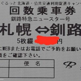 札幌 釧路 高速バス 回数券1枚(その他)