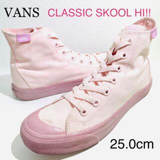 VANS - VANS/バンズ★CLASSIC SKOOLHI★PINK/ピンク★25.0cm