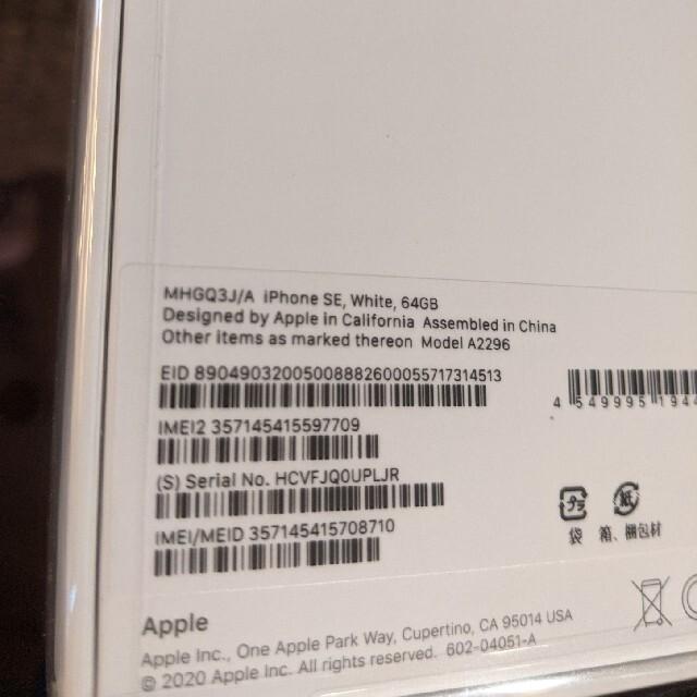 iPhone(アイフォーン)のK-z-様☆iPhone SE2 64GB ホワイト SIMフリー【新品未開封】 スマホ/家電/カメラのスマートフォン/携帯電話(スマートフォン本体)の商品写真