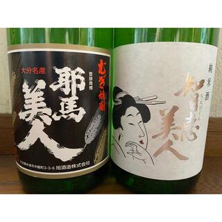 耶馬美人 智恵美人 焼酎 日本酒(焼酎)