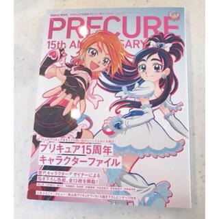Febri 特別号 プリキュア 15周年 アニバーサリーブック 美品