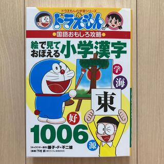 小学館 - 小学漢字1006 ドラえもんの国語おもしろ攻略