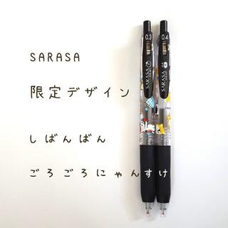 ZEBRA - 完売品☆ ゼブラ SARASA サラサクリップ しばんばん ごろごろにゃんすけ