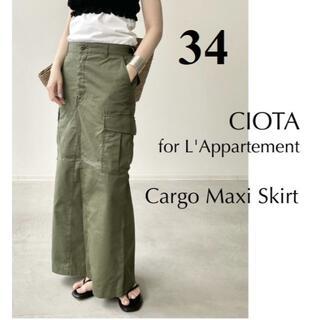 L'Appartement DEUXIEME CLASSE - 【CIOTA / シオタ】Cargo Maxi Skirt 34 アパルトモン