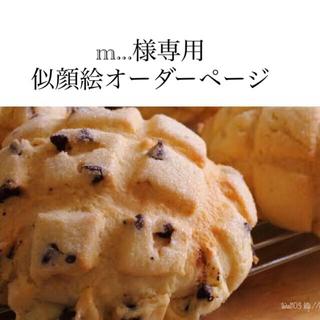 m...様専用 似顔絵オーダーページ(アート/写真)