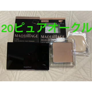 MAQuillAGE - ㊷マキアージュ ドラマティックフェイスパウダー 20ピュアオークル