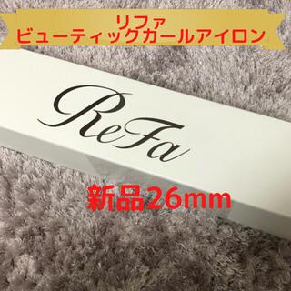 ReFa - 新品 リファビューテックカールアイロン 26mm
