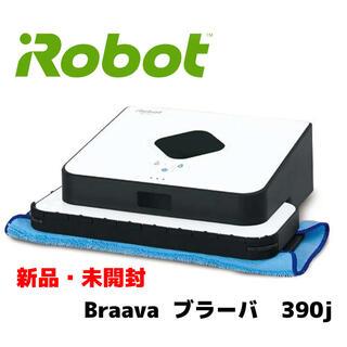 iRobot - 定価4.3万 新品・未開封 アイロボット ブラーバ 390j 床拭きロボット