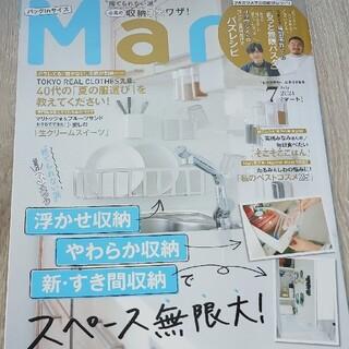 コウブンシャ(光文社)のMart 7月号(住まい/暮らし/子育て)