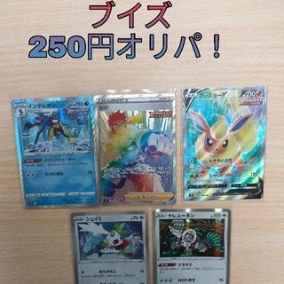 ブイズ250円オリパ  23/27(Box/デッキ/パック)