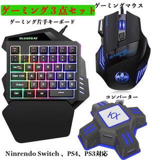 激安セール ゲーミング片手キーボード マウス コンバーター セット(その他)