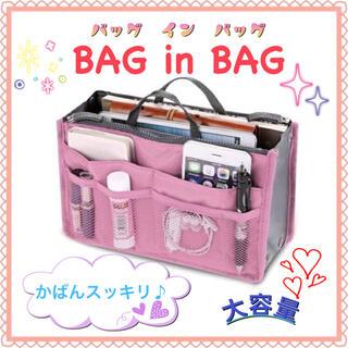 バッグインバッグ☆ピンク 小物 整理整頓 収納上手 大人気 ポケット多数