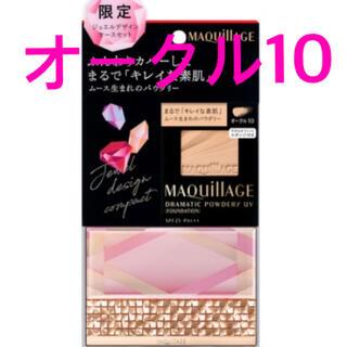 MAQuillAGE - ㊹マキアージュ ドラマティックパウダリー オークル10