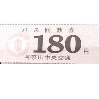 神奈川中央交通(神奈中/かなちゅう) バス回数券 190円分(その他)
