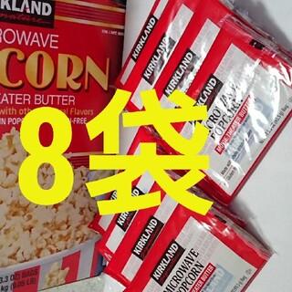 コストコ - コストコ カークランド ポップコーン 8袋