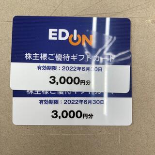 エディオン 株主優待券