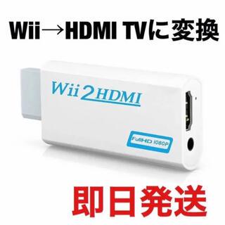 wii to HDMI コンバーター 変換 アダプタ 変換機 wii変換器(家庭用ゲーム機本体)