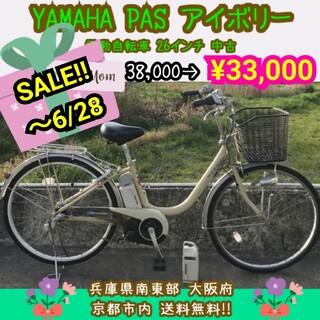 ヤマハ(ヤマハ)のYAMAHA PAS アイボリー 電動自転車 26インチ 中古(自転車本体)
